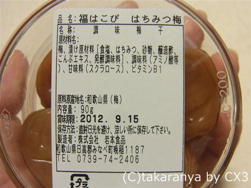 120711umeboshi4.jpg