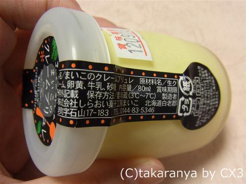 121004hokkaido7.jpg