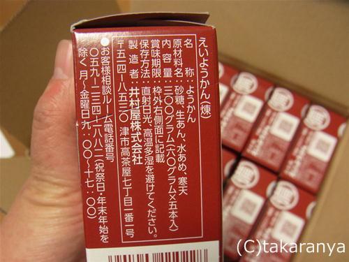 121220eiyokan3.jpg