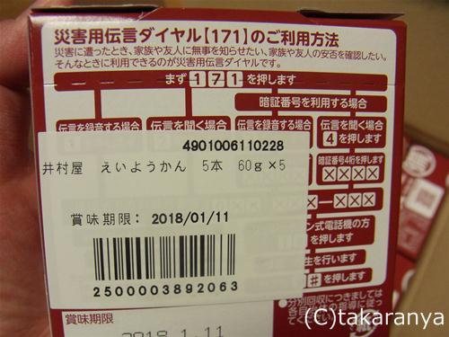 121220eiyokan9.jpg