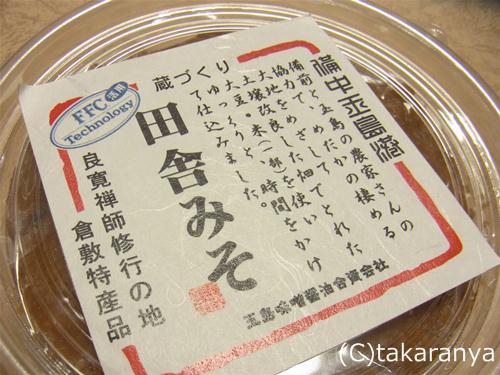 130127tamashimamiso1.jpg