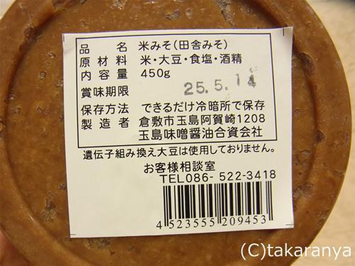 130127tamashimamiso2.jpg