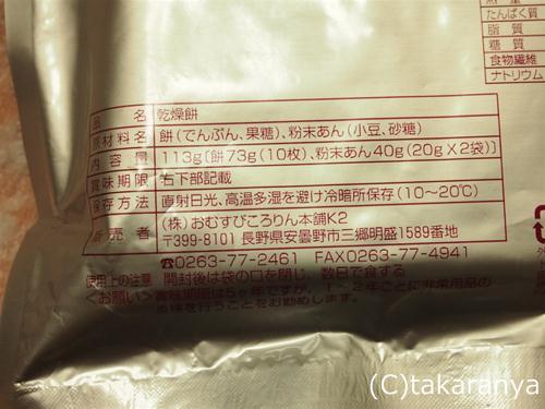 130213bosaiankomochi17.jpg