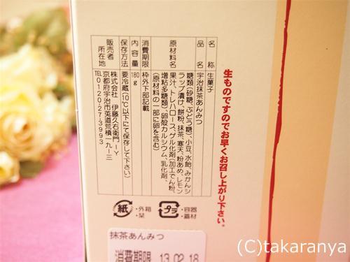 130219itokyuemon11.jpg