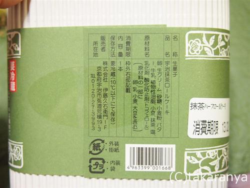 130219itokyuemon22.jpg