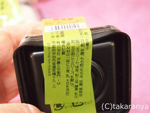130219itokyuemon7.jpg