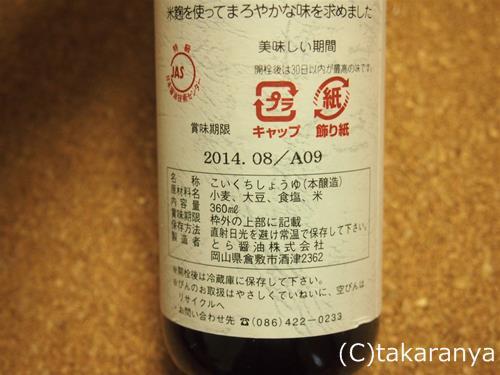 130302kurashikishoyu2.jpg