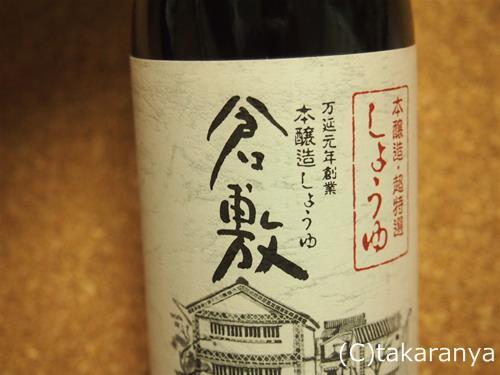 130302kurashikishoyu3.jpg