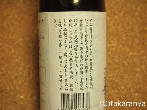 130302kurashikishoyu4.jpg
