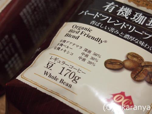 130318ogawacoffee4.jpg
