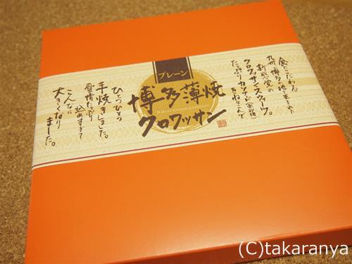 130406hakata1.jpg