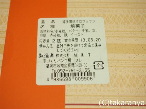 130406hakata7.jpg