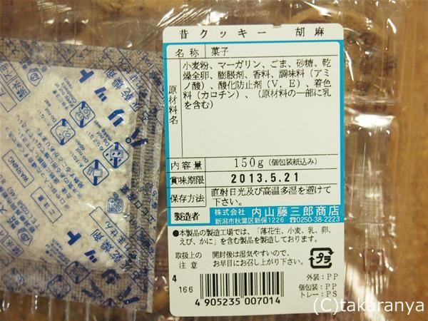 130428mukashicookie2.jpg