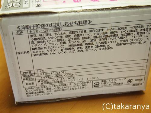 131110kishiasakoosechi5.jpg