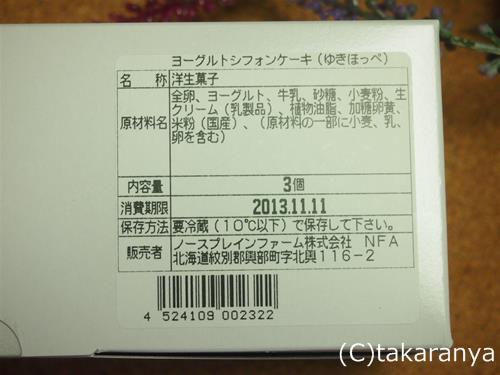131111yukihoppe7.jpg