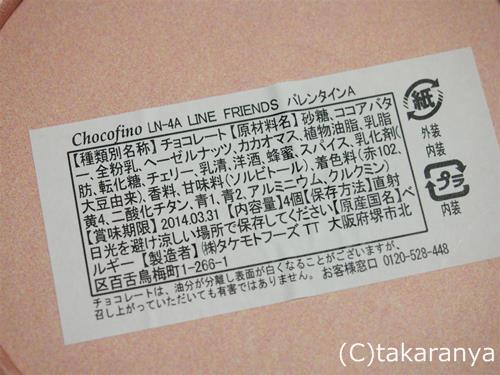 140131linechocolat16.jpg