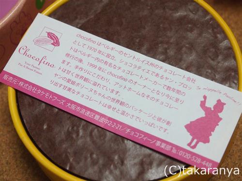 140131linechocolat2.jpg