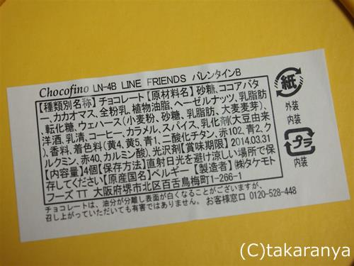 140131linechocolat9.jpg