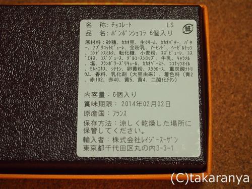 140202frederic_cassel9.jpg