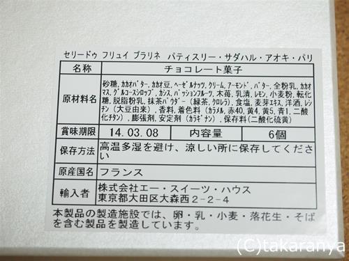 140207sadaharuaoki11.jpg