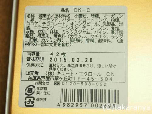 140403cuteeclore8.jpg