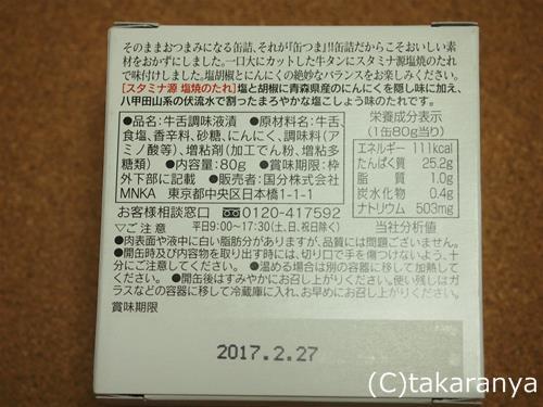 140505gyutan4.jpg