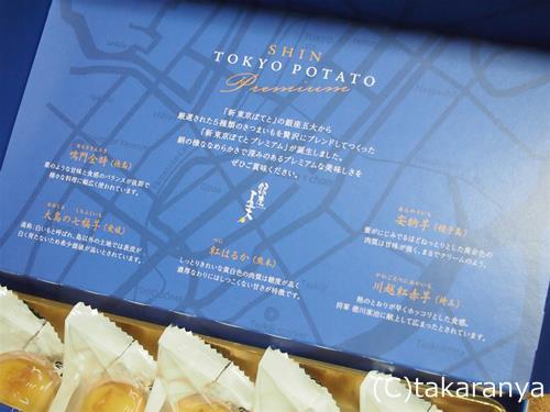 140619tokyo_potato2.jpg