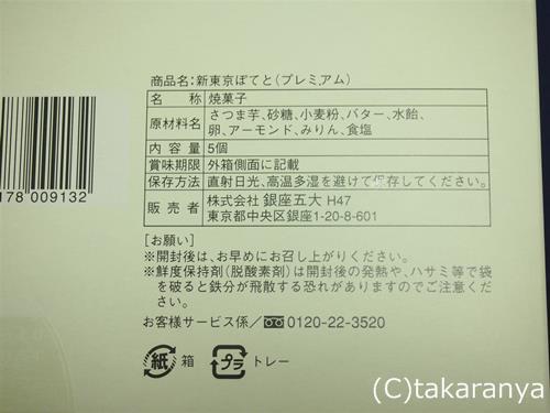 140619tokyo_potato3.jpg
