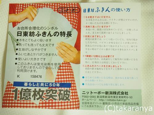 140621nittobo_fukin3.jpg