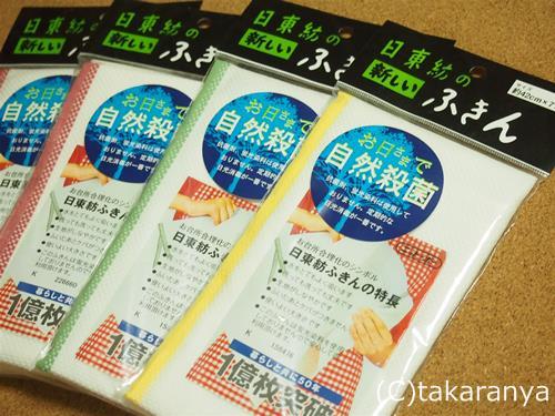 140621nittobo_fukin4.jpg