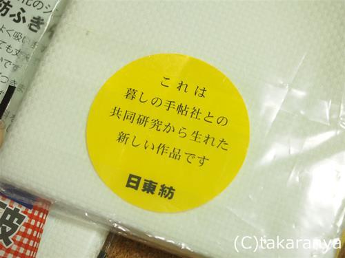 140621nittobo_fukin5.jpg