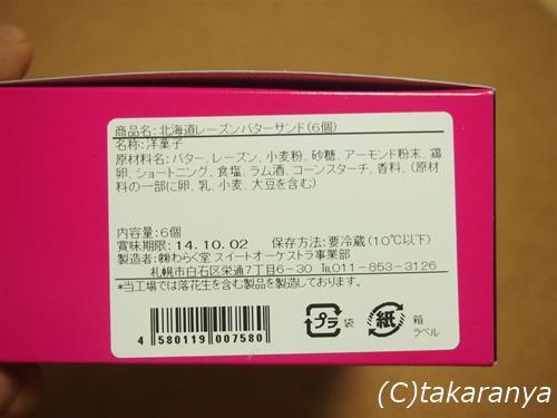 140921warakudo2.jpg