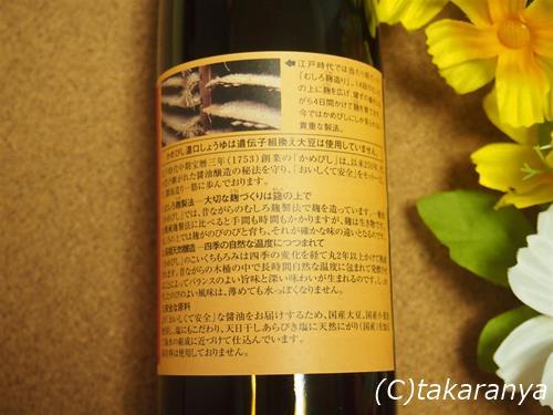 141026kamebishi-shoyu2.jpg