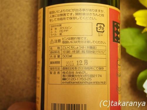 141026kamebishi-shoyu3.jpg