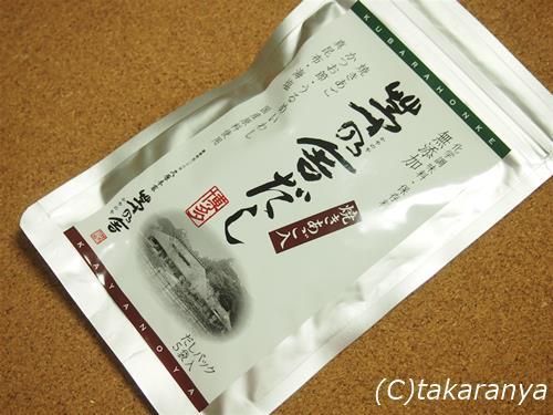 150108kayanoyadashi1.jpg