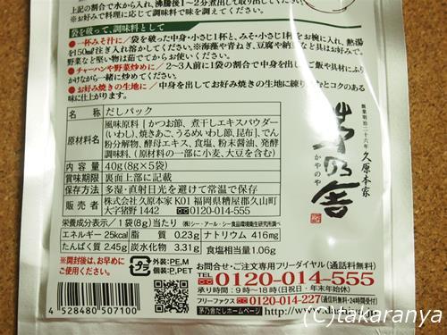 150108kayanoyadashi2.jpg