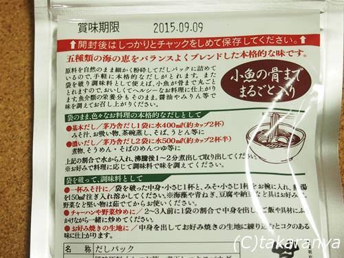 150108kayanoyadashi3.jpg