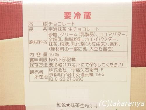150129itokyuemon-valentine7.jpg