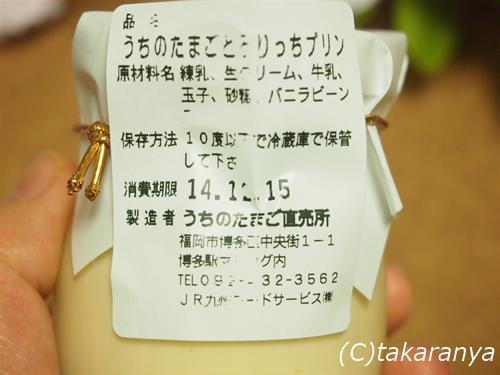 150214uchinotamago5.jpg