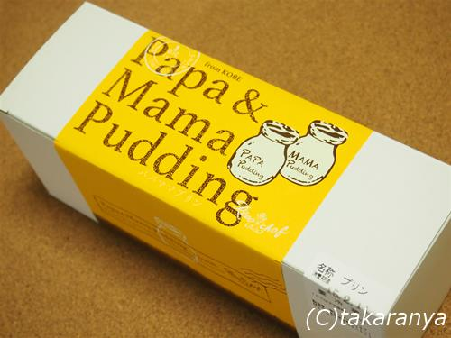 150215papamamapudding1.jpg