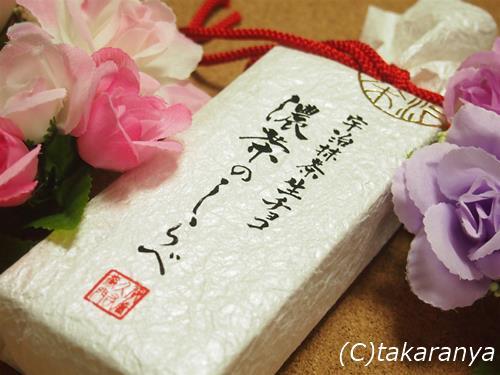 160130itokyuemon-koicha5.jpg