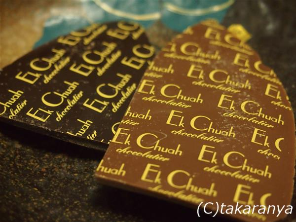 170131ekchuah-salt-chocolate6.jpg