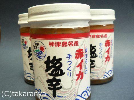 070709shiokara1.jpg
