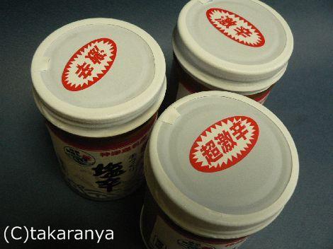 070709shiokara2.jpg