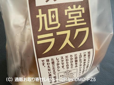 070730rasasahi2.jpg