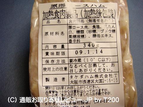 090108takeda3.jpg