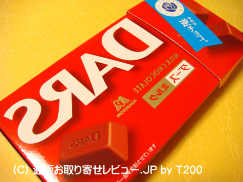 090122gyakudars1.jpg
