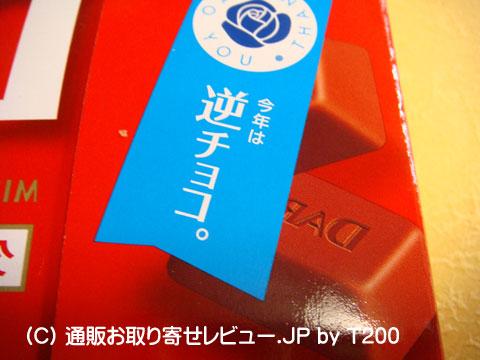 090122gyakudars10.jpg
