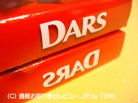 090122gyakudars11.jpg