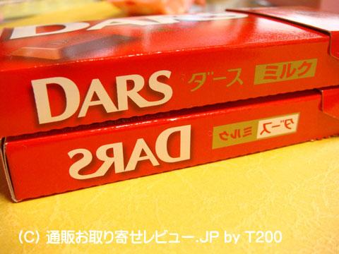 090122gyakudars12.jpg